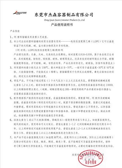 jia药xiang_塑料shuixiang_化工储罐_塑料储罐_消防shuixiang